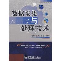 【新书店正版】数据采集与处理技术祝常红9787121053351电子工业出版社