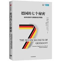 德国的七个秘密【美】戴维・奥德兹,【德】埃里克・莱曼9787508692258中信出版社