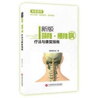 新版专家指导:颈椎・腰椎疗法与健康指南(全彩图文版)