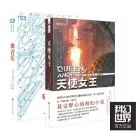 正版现货 血音乐+天使女王 共2册 格雷格贝尔 四川科技出版社