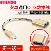 OTG数据线安卓通用usb3.0华为小米otg转接头OPPO魅族vivo安卓手机u盘转换器连接键盘鼠标转换器转接数据线