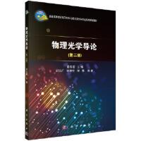 物理光学导论(第二版) 姜宗福 科学出版社 9787030558558