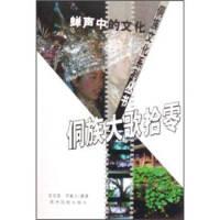 侗族大歌拾零(�s�中的文化) 品 ��14-4�嵌��、�敏文�F州民族出版社9787541212871