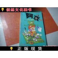 【二手正版9成新现货包邮】阿衰 on line (43) /猫小乐 著 云南人民出版社
