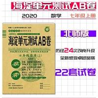 2020版新版非常海淀单元测试AB卷 七年级上册数学 北师版BS 初一数学7年级上学期同步试卷ab卷基础知识达标测试重