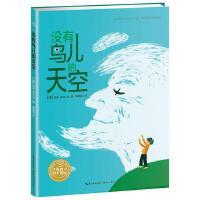 没有鸟儿的天空 海豚绘本花园系列 平装绘本 0-1-2-3-4-5-6岁幼儿童宝宝早教启蒙绘本图画故事书籍 亲子共读宝