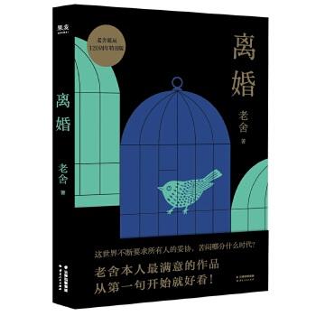 【全新直发】离婚 【果麦经典】 老舍,果麦文化 出品 9787222185272 云南人民出版社