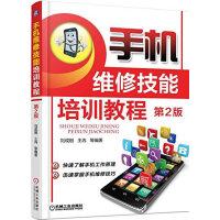 手机维修技能培训教程 第2版 刘成刚,王冉 机械工业出版社 9787111499848