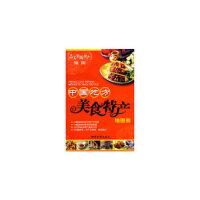 【二手旧书9成新】 中国地方美食特产地图册