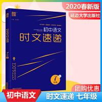 2020春初中语文时文速递七年级下册通用版7年级下中学教辅资料语文阅读与写作训练习册精准提优语文课外阅读理解含参考答案