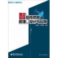 智能传感器原理设计与应用何金田、刘晓�F 电子工业出版社【正版】
