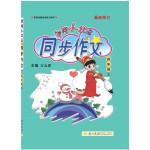 2021年秋季 黄冈小状元・同步作文 四年级(上)人教部编版