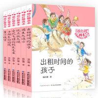 杨红樱画本 校园童话系列 新版 全套6册 杨红樱童话故事书儿童读物7-9-12-15岁文学书籍小学生课外阅读的书三四五