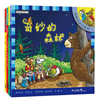 神奇的动物系列(共4册)