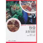 复旦卓越 21世纪烹饪与营养系列:饮食文化导论