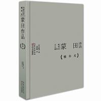 蒙田作品精华本(精装版)