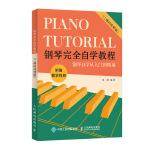 钢琴完全自学教程 二维码视频版