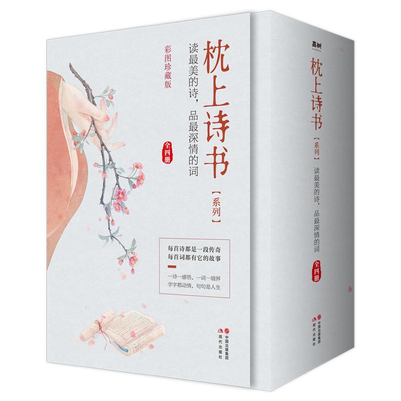 枕上诗书系列  全4册套装(读ZUI美的诗,品ZUI深情的词,做更好的自己) 【彩图珍藏版】《中国诗词大会》经典诗词精选,每首诗都是一段传奇,每首词都有它的故事!字字皆美,句句含情,一念一红尘,一诗(词)一世界。