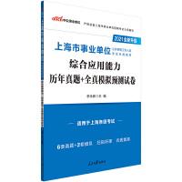 上海事业单位考试中公2021上海市事业单位公开招聘工作人员考试专用教材综合应用能力历年真题+全真模拟预测试卷(全新升级)