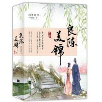 良陈美锦・终章(全2册)