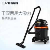 EUP 爱普商用工业桶式吸尘器干湿两用洗车店用吸尘器