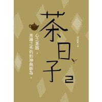 茶日子2:心之茶器,茶��之外的形神�c修�� 品茗茶道茶器文化书籍 李�⒄� 幸福文化