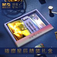 晨光中性笔星空系列限定璀璨星辰宇宙系列笔芯全针管套装文具用品