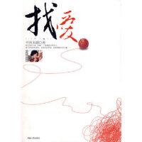 【新书店正版】找爱辛唐米娜湖南人民出版社9787543855892