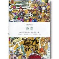 【新书店正品包邮】创意城市×60:香港 Viction workshop ltd 生活.读书.新知三联书店 97878