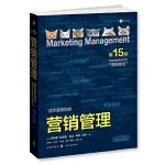 营销管理(第15版 彩色版) 菲利普・科特勒(Philip Kotler) 凯文・莱恩・凯勒(Kev 格致出版社978