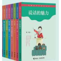 现货包邮 刘墉给孩子的成长书 7-14岁第一辑全套8册 发现你的天才点 做个快乐读书人 说话的魅力 靠自己去成功 为自