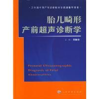 胎儿畸形产前超声诊断学 李胜利 人民军医出版社 9787801941084