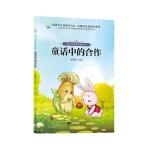 童话中的新世界丛书�q童话中的合作