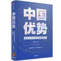 中国优势:谁掌握科技,谁就掌握未来(罗振宇2020年跨年演讲推荐书目)