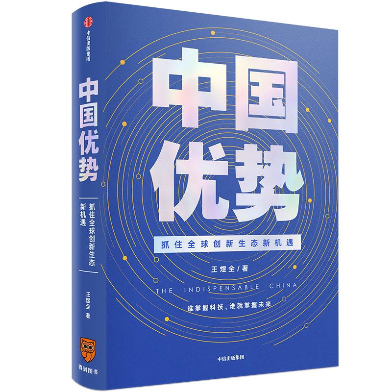 """中国优势:谁掌握科技,谁就掌握未来(罗振宇2020年跨年演讲推荐书目) 作者王煜全是""""得到""""App课程""""前哨""""""""全球创新260讲""""主理人,风险投资人,以20年实战+每年5亿元科技投资经验,洞察全球科技创新前沿与发展轨迹,剖析我国科技产业升级之路。"""