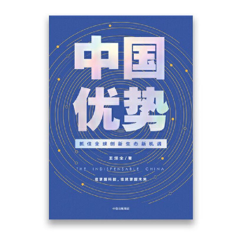 中国优势_抓住全球创新生态新机遇