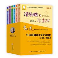 任溶溶系列没头脑和不高兴注音版正版全套6册小学生1一二年级课外书必读故事书6-12岁儿童读物7-10岁爸爸的老师土土的