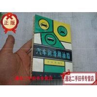 【二手旧书9成新】汽车润滑用油脂 /张继德编著 中国石化出版社