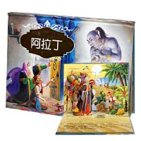 经典童话立体剧场书烫金版-阿拉丁