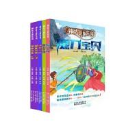 神话主题乐园系列1(套装共5册)(绚丽的画面,精彩的故事,传奇的神话主题,带领孩子步入精彩奇幻的神话乐园)