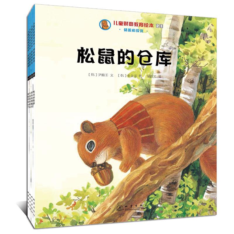 儿童财商教育绘本·储蓄和投资(全4册) 小萌童书