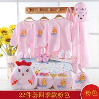 婴儿礼盒套装新生儿棉衣服满月百天*夏季刚出生小鸡宝宝礼物