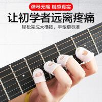 弹吉他护手指套初学者辅助神器配件左手防痛硅胶指甲按弦尤克里里