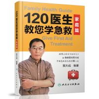 [现货9月中旬发货]120医生教您学急救家庭篇 急救医生贾大成 编著 中国急救普及教育专家 9787