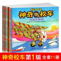 神奇校车第一辑全套神奇的校车在人体中游览共11册 图画书版正版一年级小学生6-10岁图画水的故事 儿童绘本第二三四辑不