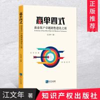 2019年新书 赢单四式 商业客户卓越销售进化之旅 江文年著 知识产权出版社9787513063029
