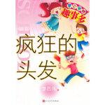 疯狂的头发 李志伟作 9787020091843 人民文学出版社 新华正版 全国70%城市次日达