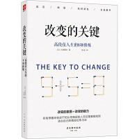 【正版全新】改变的关键:高段位人生的8项修炼