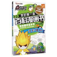 ����我的第一套百科漫����-多彩植物9787556012909�L江少年�和�出版社郭��、尹雨玲 著【正版直�l】