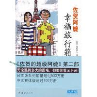 幸福旅行箱-《佐贺的超级阿嬷》第二部【正版图书,品质无忧】